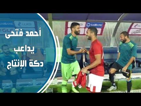 أحمد فتحى يداعب دكة الإنتاج قبل لقاء الأهلى  - 22:54-2019 / 10 / 2