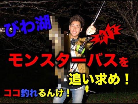 【琵琶湖バス釣り】琵琶湖のモンスターバスを追い求めて!#3 Noeby &カストキング対決?