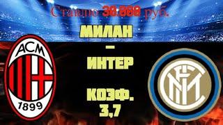 Милан Интер Прогноз на Футбол Италия Серия А 21 02 2021