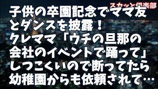 【修羅場】幼稚園の卒園記念でママ友とダンスを披露!するとクレママ「...