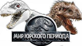 Лего мультик про динозавров против кино | Мир юрского периода | Lego vs Movie | Лего динозавры