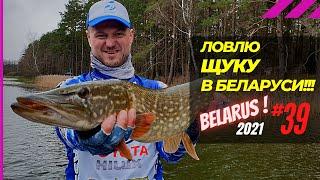 Щука в маленьком водохранилище Беларусь Рыбалка на Кипре Часть 38 Сезон 2021