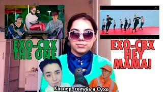 EXO-CBX - Hey Mama! & The One РЕАКЦИЯ| КАСПЕР,ГОЛУБЬ И СУХО
