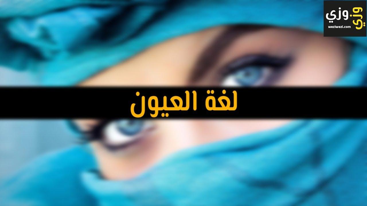 أهم لغة العيون