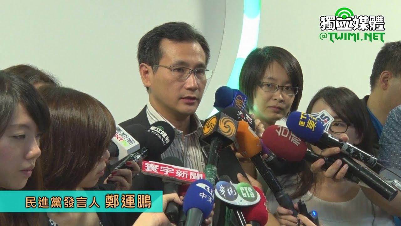 「第四軍種」網軍 民進黨:成立是可以被期待的 - YouTube