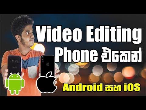 Edit Videos Using Mobile Phone - Sinhala