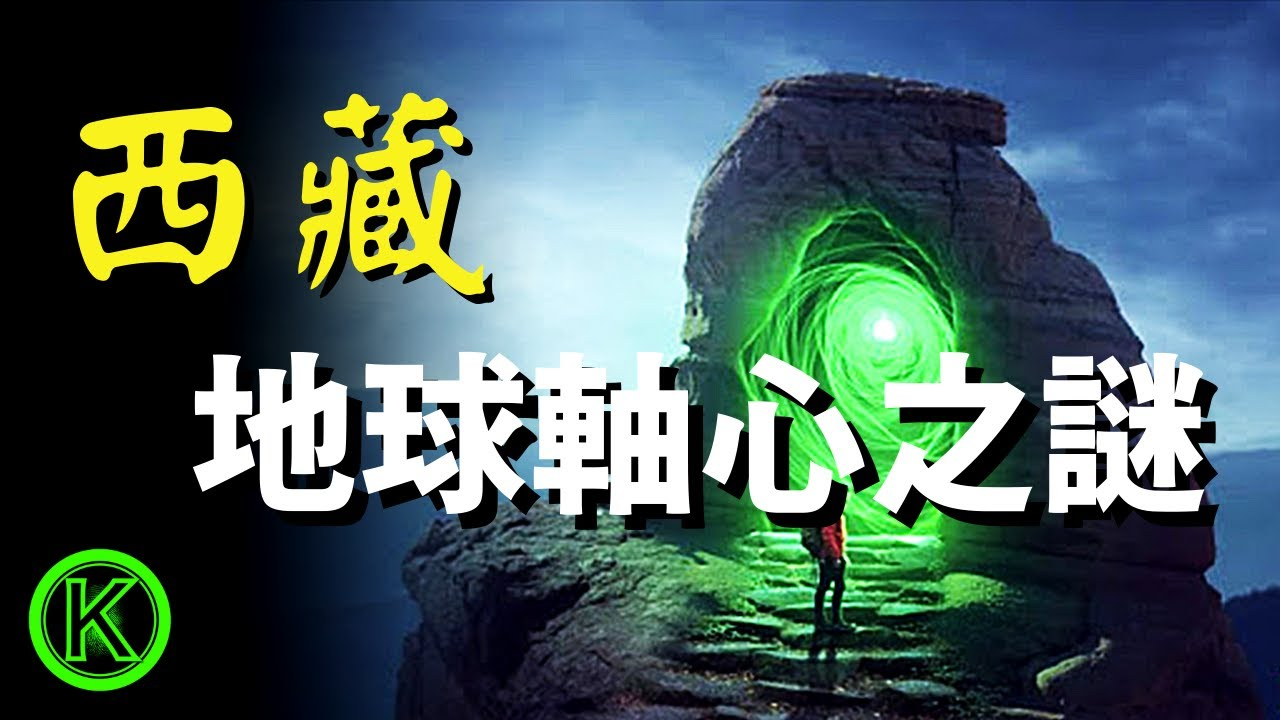 西藏有個洞穴可以讓時光倒流?納粹科學家竟神祕失蹤...【K姐探秘】