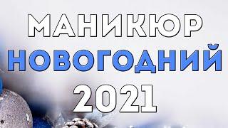НОВОГОДНИЙ МАНИКЮР 2020 2021 ЗИМНИЙ МАНИКЮР2021 ДИЗАЙН НОГТЕЙ ГЕЛЬ ЛАКОМ ИДЕИ ФОТО