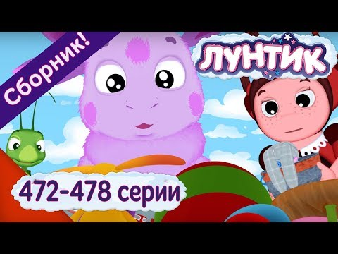 Лунтик 🌟 472 - 478 серии подряд без остановки 🌟 Сборник 2017