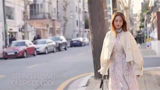 봄 나들이 원피스룩으로 입어본 공효진이 입은 써스데이아…