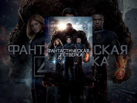 Фантастическая Четвёрка