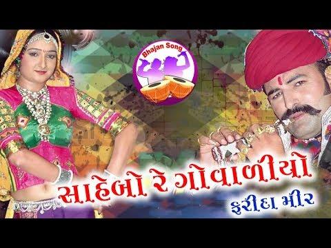 Bhajan Song | gujarati bhajan | saybo re maro govaliyo | farida meer