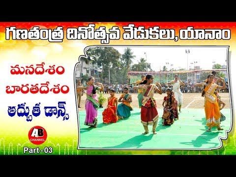 Mana Desam Bharatha Desam ||Telugu Patriotic Song Dance || Republic Day Celebrations At Yanam|| 2019