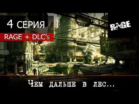 Rage (Ярость) + DLC's - 4 серия \