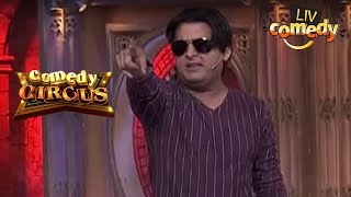 Kapil Gives An Audition | Comedy Circus Ke Ajoobe | Comedy Videos