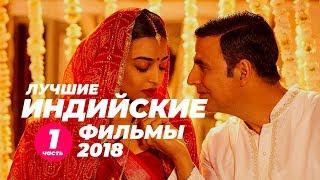 Лучшие индийские фильмы 2018. Часть 1.