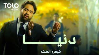 Qais Ulfat - Dunya (Клипхои Афгони 2021)