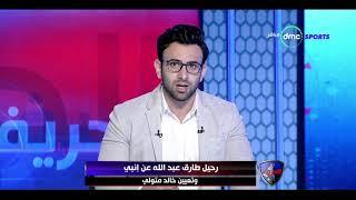 الحريف - رحيل طارق عبد الله عن إنبي وتعيين خالد متولي