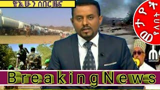 ፤፤ Ethiopia: breaking news today March 23, 2018...