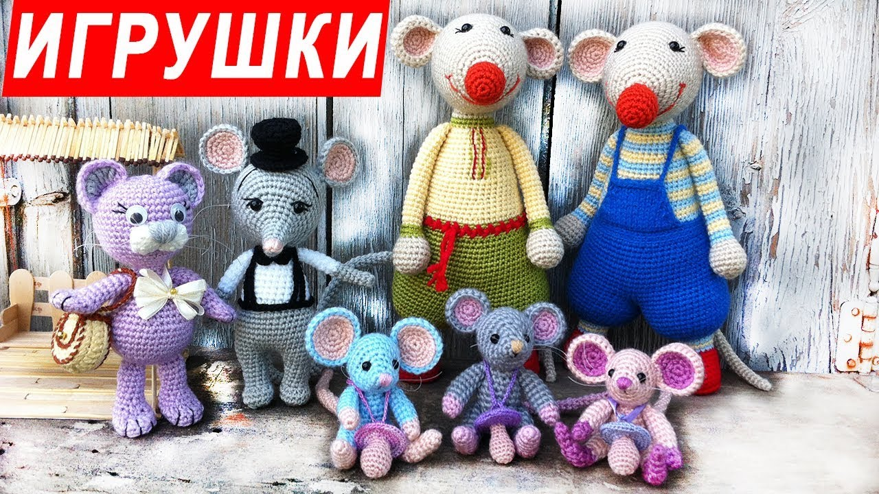 Вязаные игрушки МЫШКИ | Knitted toys