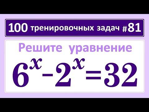 100 тренировочных задач #81 Решите уравнение 6^x-2^x=32