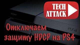 видео Что такое HDCP?