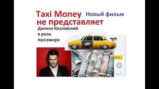 Данила Козловский, известный актер, играет роль пассажира в моем фильме про такси, в игре Taxi Money