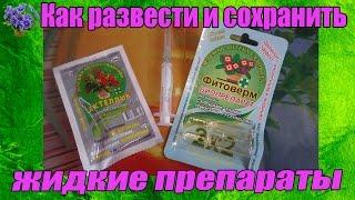 видео Топаз: инструкция по применению и отзывы садоводов о препарате