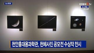 [B tv 중부뉴스]천안홍대용과학관, 천체사진 공모전 …