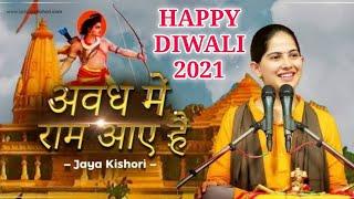 सजा दो घर को गुलशन सा... अवध में राम आये हैं... Jaya Kishori ji bhajan ! जया किशोरी भजन