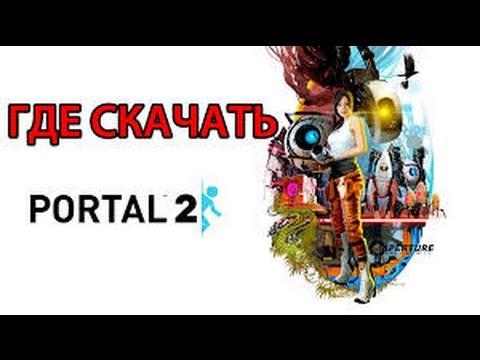 Как скачать игру Portal 2