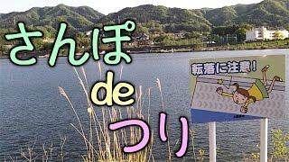 さんぽdeつり・オイカワ.