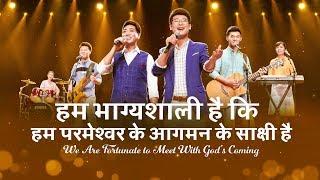 Hindi Christian Song | हम भाग्यशाली हैं कि हम परमेश्वर के आगमन के साक्षी हैं