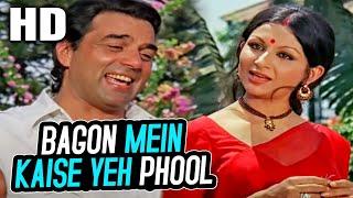 Baagon Mein Kaise Yeh Phool| Mukesh, Lata Mangeshkar | Chupke Chupke 1975 Songs।Dharmendra, Sharmila