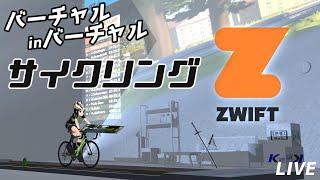 【🔴配信アーカイブ】2/15 朝10:00~!【Zwiftライブ】