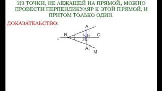 16 Перпендикуляр к прямой  Геометрия 7 класс