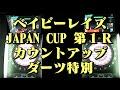 第4回ベイビーレイズJAPAN CUP 1R の動画、YouTube動画。
