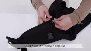 [쉐리네뜨] 힙시트 윙싯 착용방법