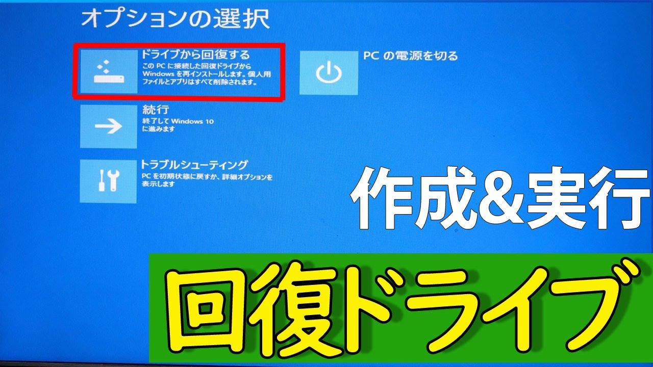 Windows10 回復 ドライブ 作成