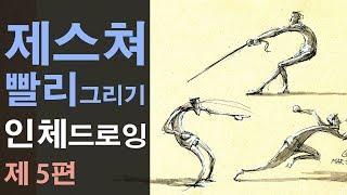 드로잉 강좌 - 인체 드로잉 5편, 제스쳐드로잉 - 펜그림 강좌 그림그리기 초보 연습방법 - Drawing Tutorial