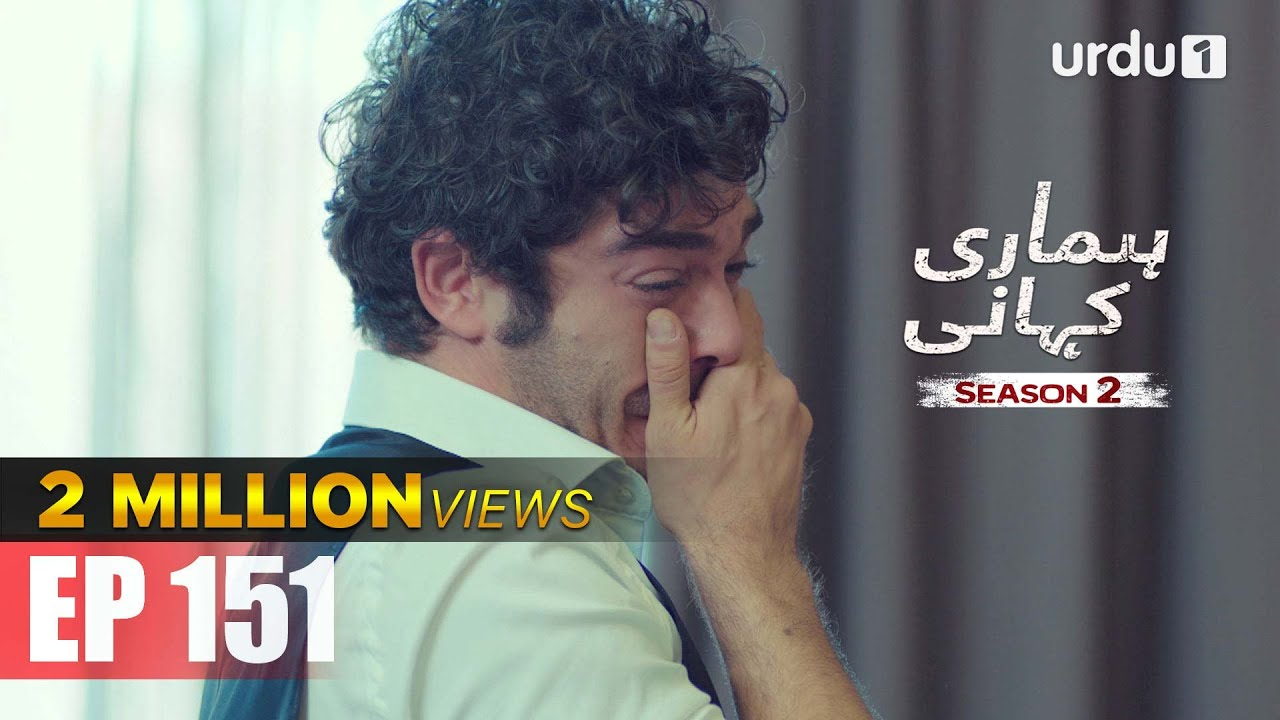Hamari Kahani | Season 2 | Episode 151 | Bizim Hikaye | Urdu Dubbing | Urdu1 TV | 13 August 2020
