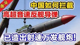 中国如何拦截高超音速反舰导弹,已造出射速万发舰炮!