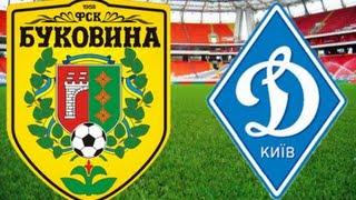 Буковина - Динамо 2
