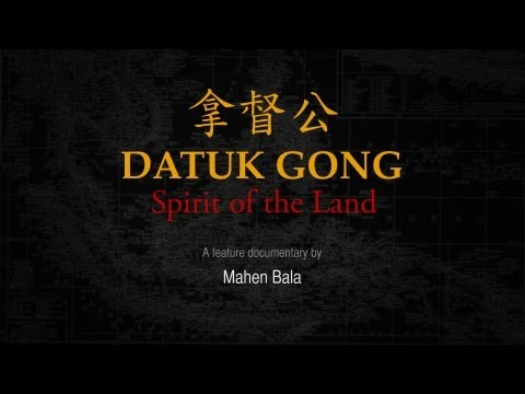 Who is Datuk Gong (谁是拿督公)? - Official trailer