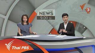 ข่าว 9 โมง : ประเด็นข่าว (22 ธ.ค. 62)