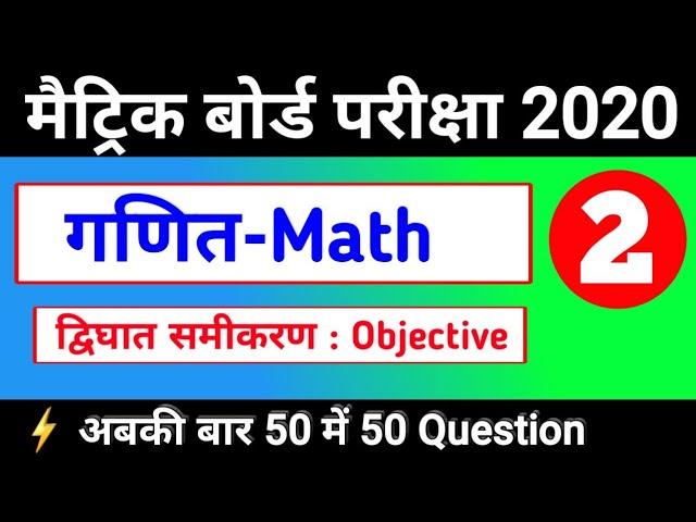 Math Objective class 10   Matric 2020 ka Question   Matric 2020 ka model paper   High Target   #2
