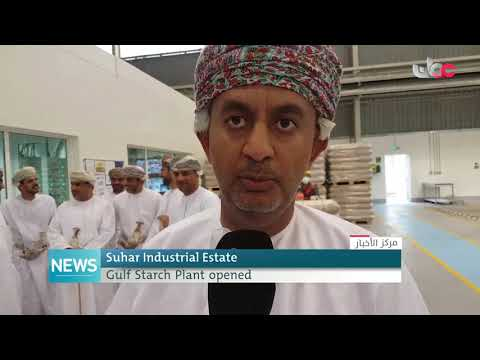 Suhar Industrial estate gulf starch plant opened