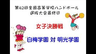 第42回全国高等学校ハンドボール選抜大会最終日女子決勝戦