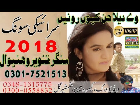 We Dila Hun Kiyon Ronain-Tanveer Vehniwal- New Saraiki song 2018 Gull Production