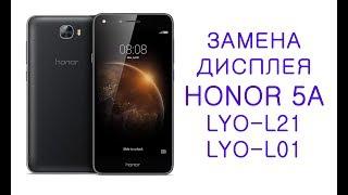 Разборка и замена дисплея Honor 5A LYO-L21 \ replacement display huawei y6 II compact lyo-l01
